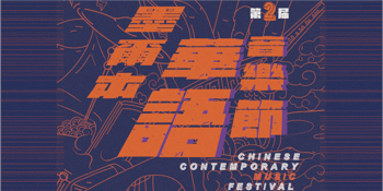 Chinese Contemporary Music Festival
